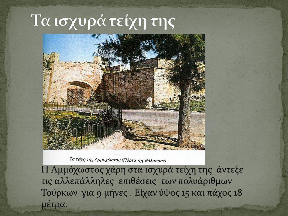 Η Αμμόχωστος χάρη στα ισχυρά τείχη της άντεξε τις αλλεπάλληλες επιθέσεις των πολυάριθμων Τούρκων για 9 μήνες. Είχαν ύψος 15 και πάχος 18 μέτρα.