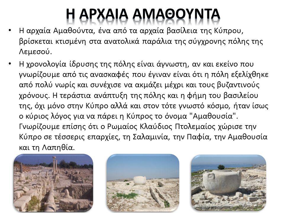 Η αρχαία Αμαθούντα, ένα από τα αρχαία βασίλεια της Κύπρου, βρίσκεται κτισμένη στα ανατολικά παράλια της σύγχρονης πόλης της Λεμεσού.