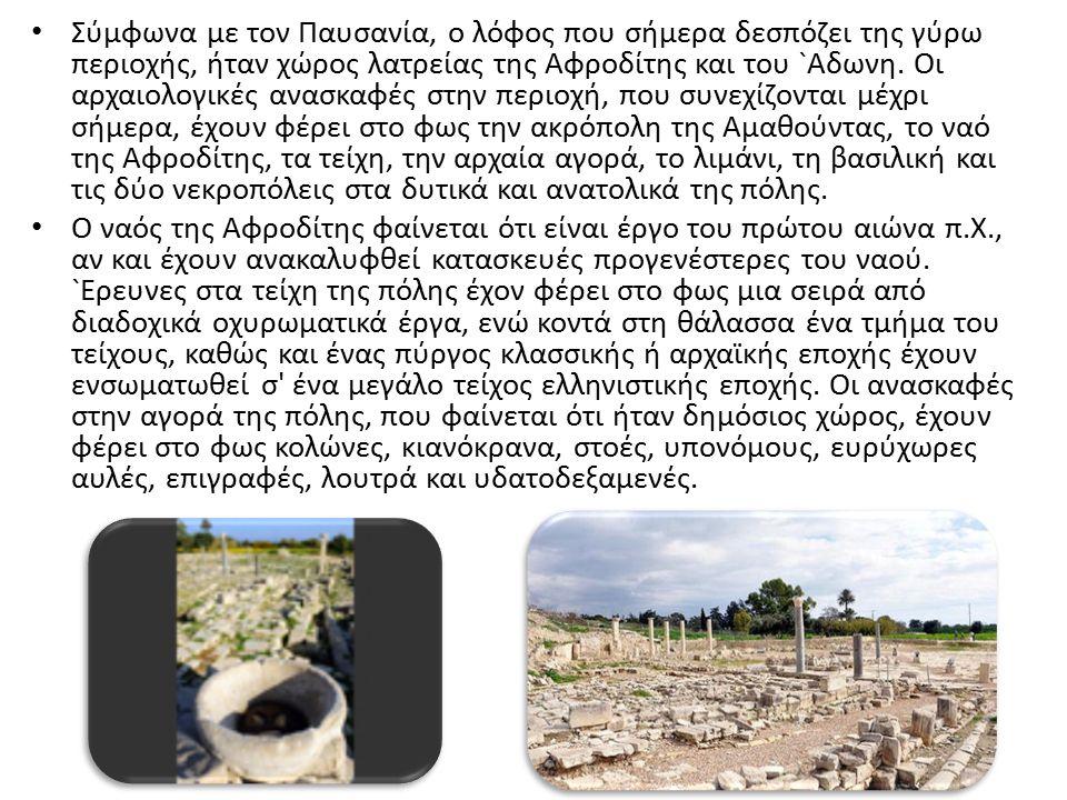 Σύμφωνα με τον Παυσανία, ο λόφος που σήμερα δεσπόζει της γύρω περιοχής, ήταν χώρος λατρείας της Αφροδίτης και του `Αδωνη. Οι αρχαιολογικές ανασκαφές σ