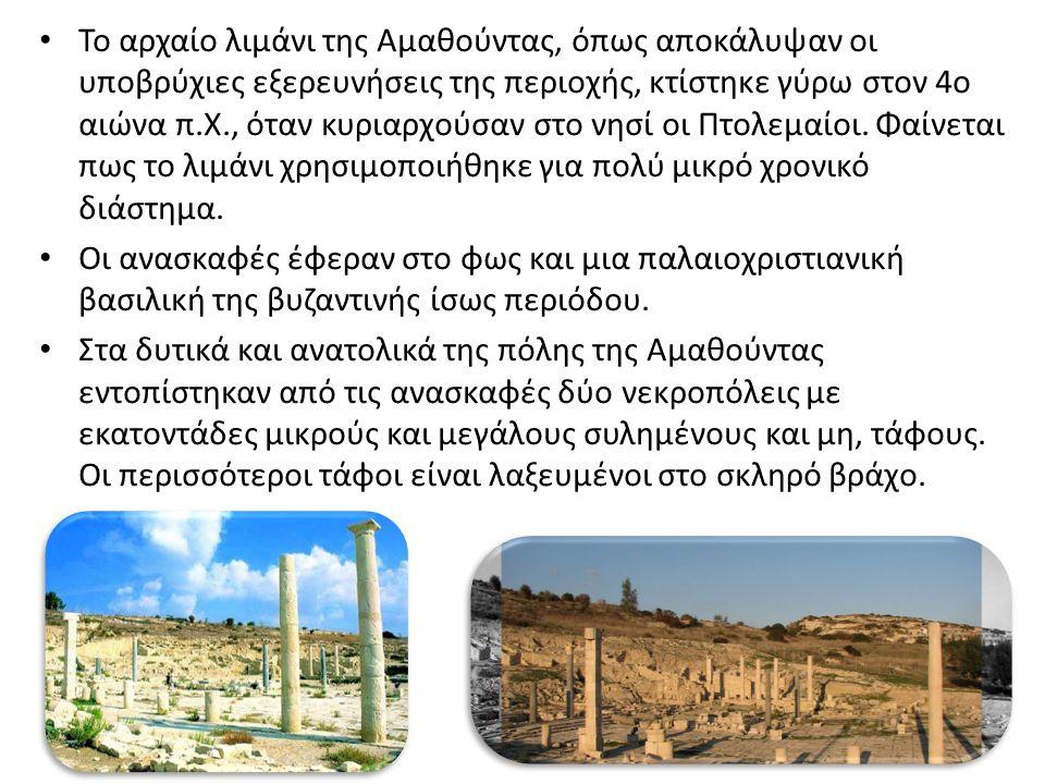 Το αρχαίο λιμάνι της Αμαθούντας, όπως αποκάλυψαν οι υποβρύχιες εξερευνήσεις της περιοχής, κτίστηκε γύρω στον 4ο αιώνα π.Χ., όταν κυριαρχούσαν στο νησί οι Πτολεμαίοι.