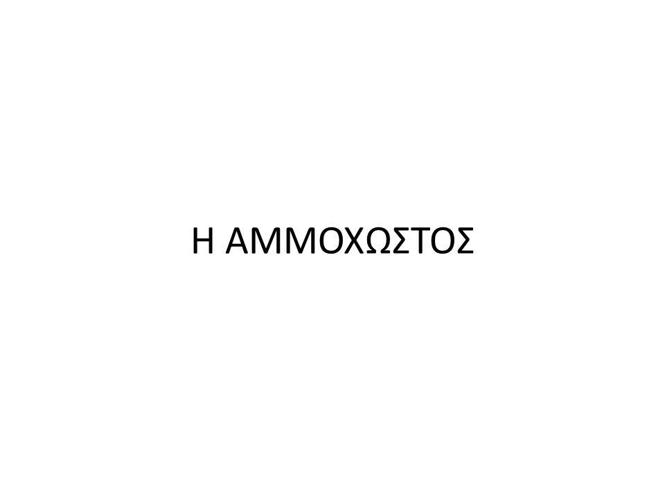 Η ΑΜΜΟΧΩΣΤΟΣ