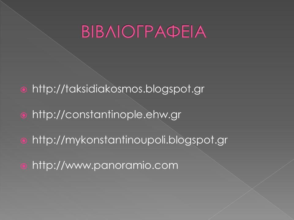  http://taksidiakosmos.blogspot.gr  http://constantinople.ehw.gr  http://mykonstantinoupoli.blogspot.gr  http://www.panoramio.com