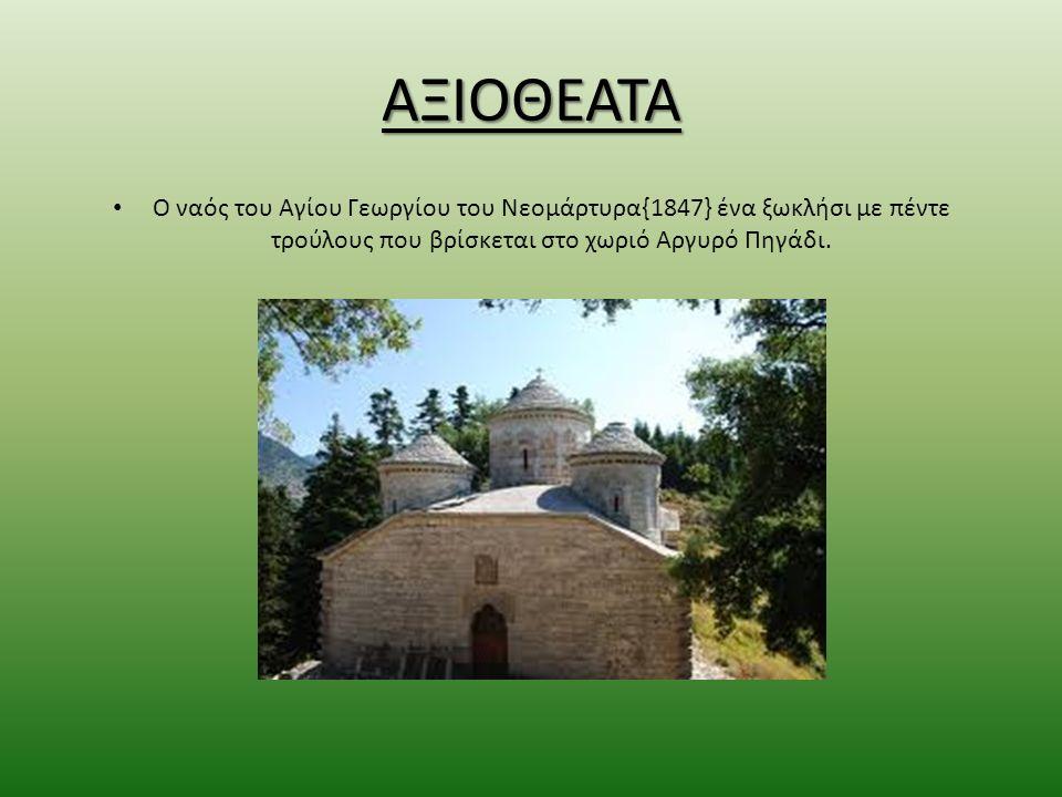 ΑΞΙΟΘΕΑΤΑ Ο ναός του Αγίου Γεωργίου του Νεομάρτυρα{1847} ένα ξωκλήσι με πέντε τρούλους που βρίσκεται στο χωριό Αργυρό Πηγάδι.