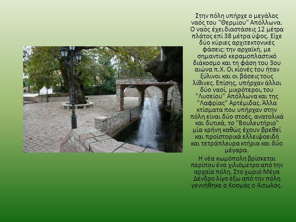 Στην πόλη υπήρχε ο μεγάλος ναός του Θερμίου Απόλλωνα.