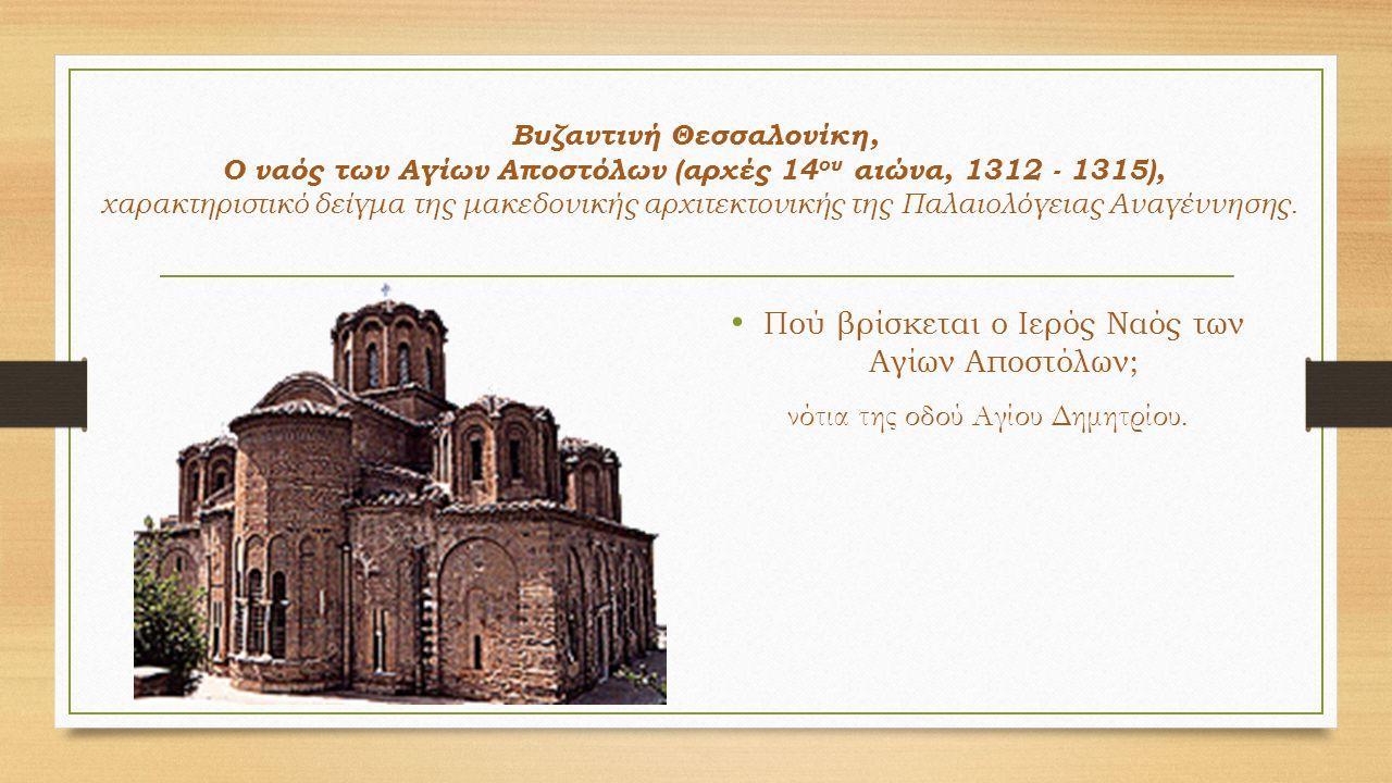 Βυζαντινή Θεσσαλονίκη, O ναός των Αγίων Αποστόλων (αρχές 14 ου αιώνα, 1312 - 1315), χαρακτηριστικό δείγμα της μακεδονικής αρχιτεκτονικής της Παλαιολόγειας Αναγέννησης.