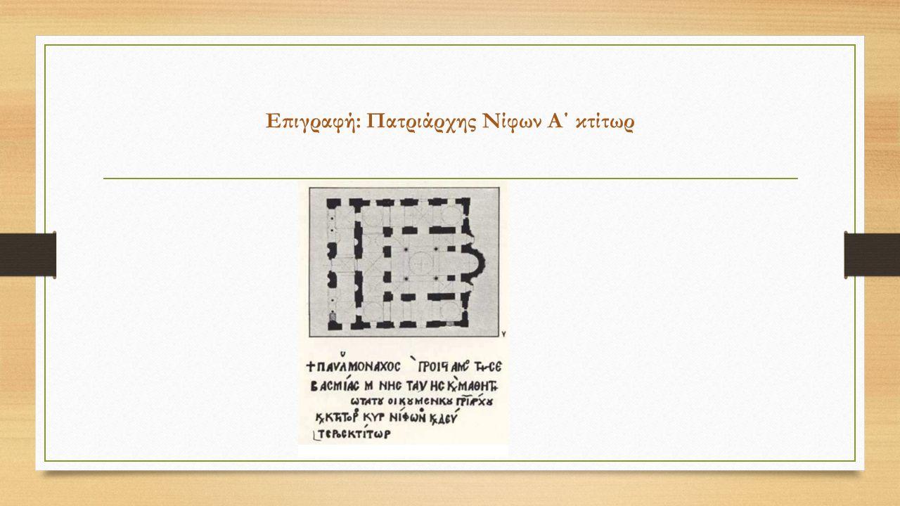Επιγραφή: Πατριάρχης Νίφων Α΄ κτίτωρ
