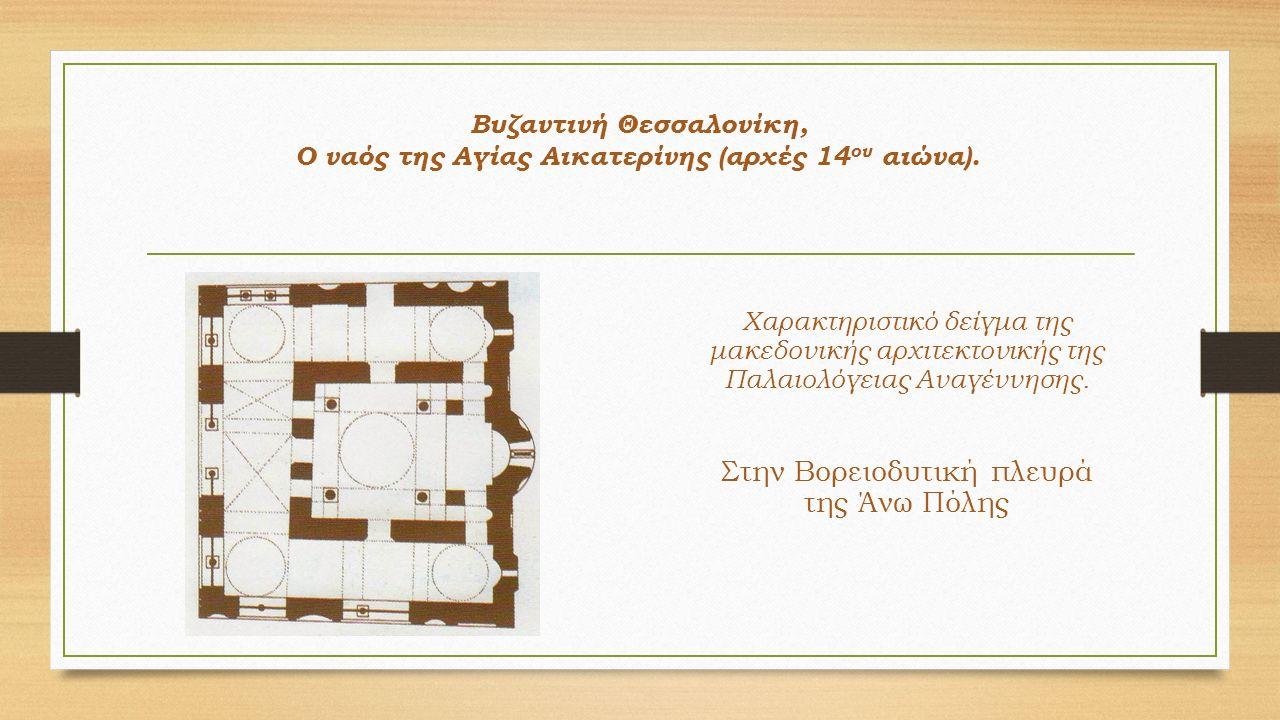Βυζαντινή Θεσσαλονίκη, O ναός της Αγίας Αικατερίνης (αρχές 14 ου αιώνα).