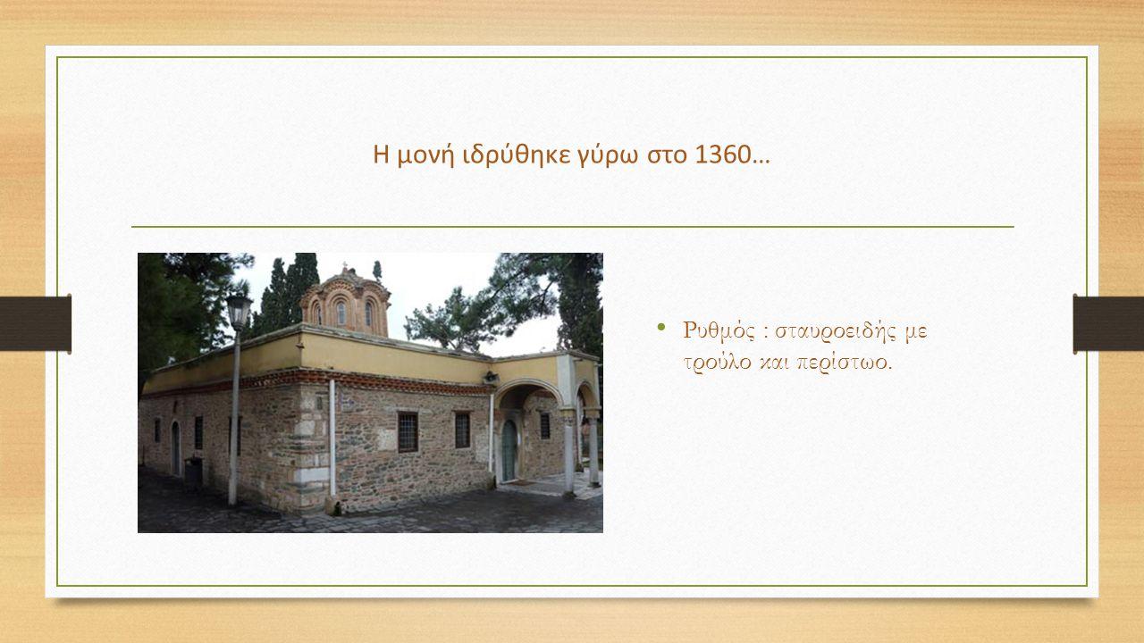 Η μονή ιδρύθηκε γύρω στο 1360… Ρυθμός : σταυροειδής με τρούλο και περίστωο.