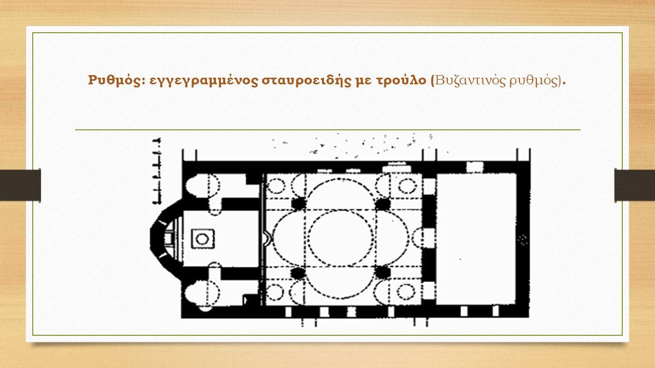 Ρυθμός: εγγεγραμμένος σταυροειδής με τρούλο ( Βυζαντινός ρυθμός).