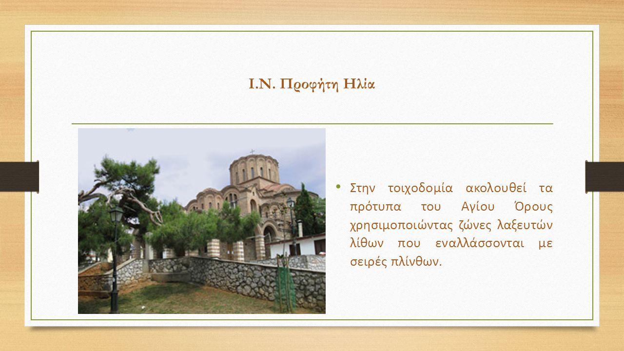 Ι.Ν. Προφήτη Ηλία Στην τοιχοδομία ακολουθεί τα πρότυπα του Αγίου Όρους χρησιμοποιώντας ζώνες λαξευτών λίθων που εναλλάσσονται με σειρές πλίνθων.