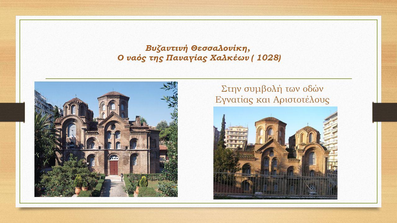 Βυζαντινή Θεσσαλονίκη, O ναός της Παναγίας Χαλκέων ( 1028) Στην συμβολή των οδών Εγνατίας και Αριστοτέλους
