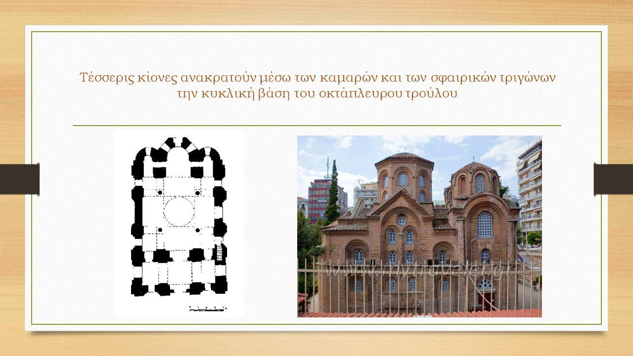 Τέσσερις κίονες ανακρατούν μέσω των καμαρών και των σφαιρικών τριγώνων την κυκλική βάση του οκτάπλευρου τρούλου