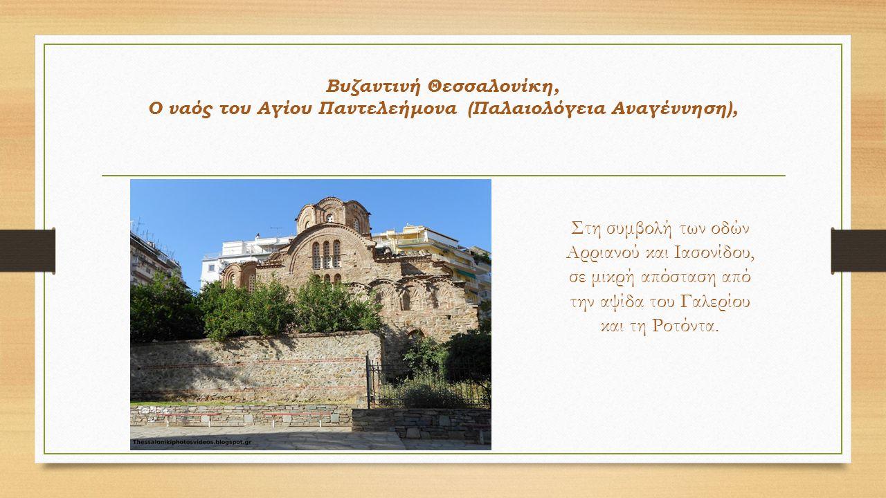 Βυζαντινή Θεσσαλονίκη, O ναός του Αγίου Παντελεήμονα (Παλαιολόγεια Αναγέννηση), Στη συμβολή των οδών Αρριανού και Ιασονίδου, σε μικρή απόσταση από την αψίδα του Γαλερίου και τη Ροτόντα.
