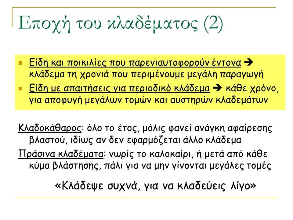 Εποχή του κλαδέματος (2) Είδη και ποικιλίες που παρενιαυτοφορούν έντονα  κλάδεμα τη χρονιά που περιμένουμε μεγάλη παραγωγή Είδη με απαιτήσεις για περ