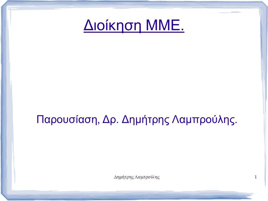 Δημήτρης Λαμπρούλης1 Διοίκηση ΜΜΕ. Παρουσίαση, Δρ. Δημήτρης Λαμπρούλης.