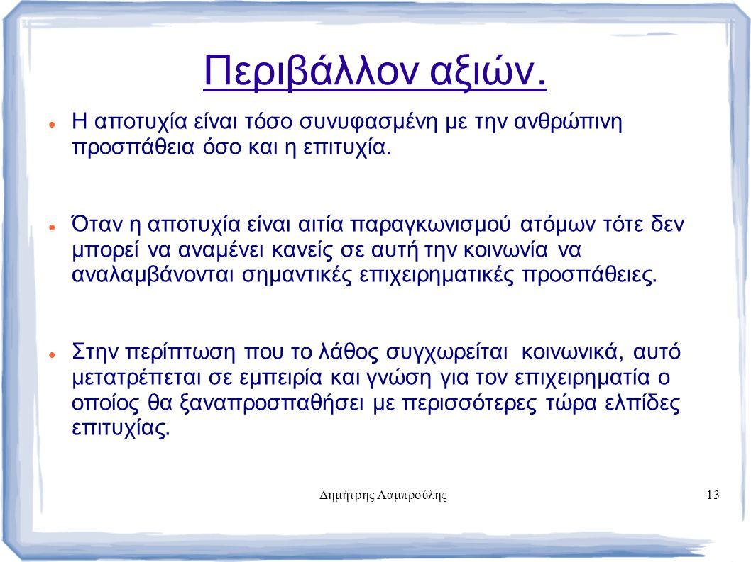 Δημήτρης Λαμπρούλης13 Περιβάλλον αξιών. Η αποτυχία είναι τόσο συνυφασμένη με την ανθρώπινη προσπάθεια όσο και η επιτυχία. Όταν η αποτυχία είναι αιτία