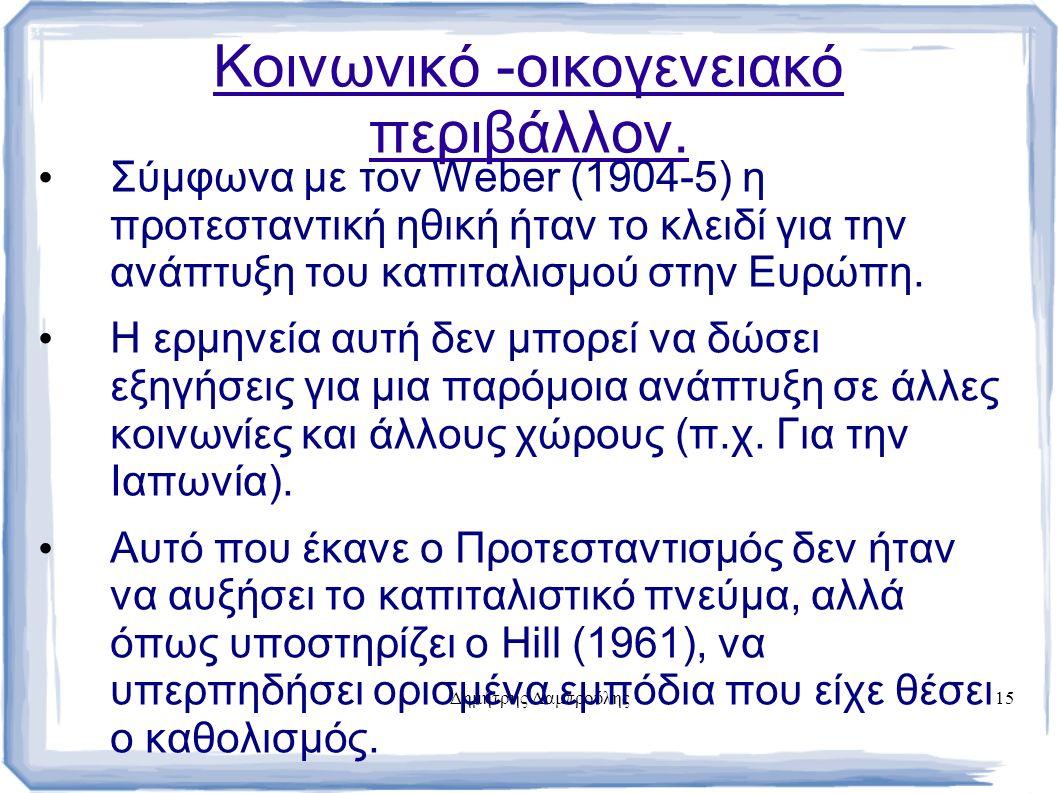 Δημήτρης Λαμπρούλης15 Κοινωνικό -οικογενειακό περιβάλλον.