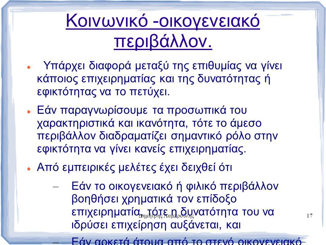 Δημήτρης Λαμπρούλης17 Κοινωνικό -οικογενειακό περιβάλλον.