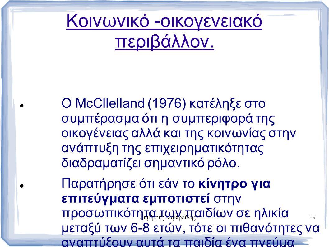 Δημήτρης Λαμπρούλης19 Κοινωνικό -οικογενειακό περιβάλλον. Ο McCllelland (1976) κατέληξε στο συμπέρασμα ότι η συμπεριφορά της οικογένειας αλλά και της