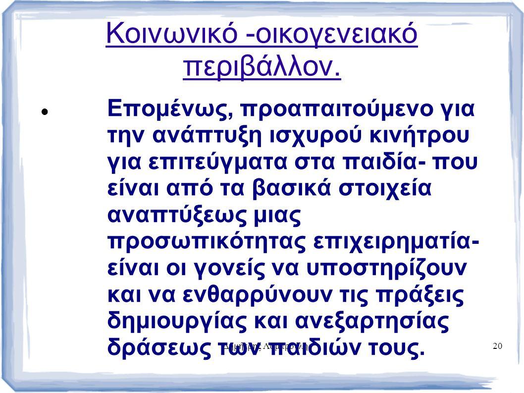 Δημήτρης Λαμπρούλης20 Κοινωνικό -οικογενειακό περιβάλλον.