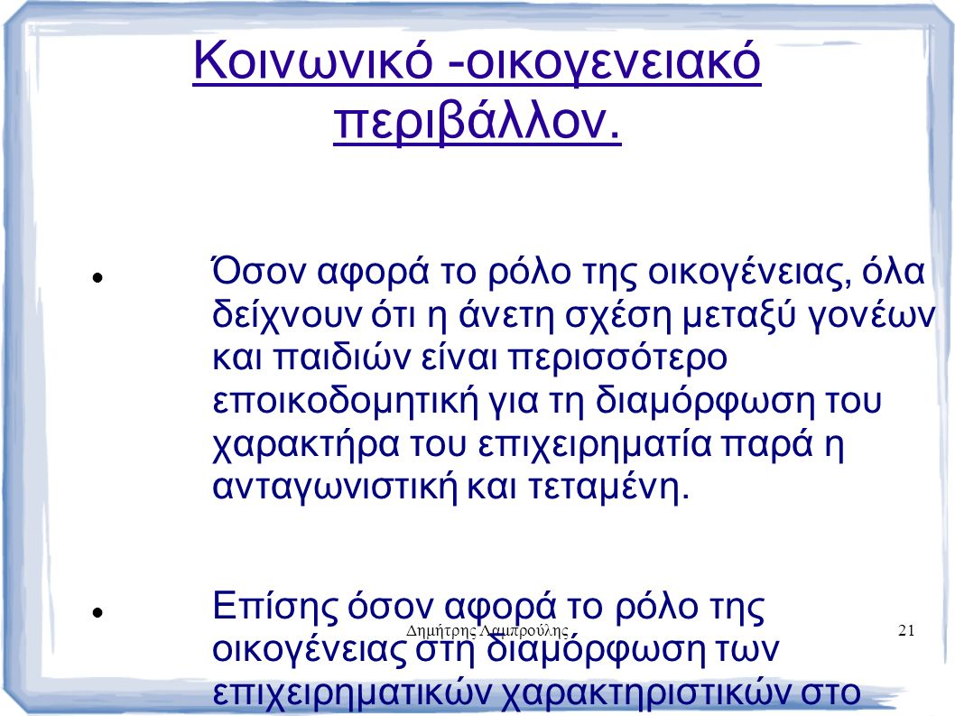 Δημήτρης Λαμπρούλης21 Κοινωνικό -οικογενειακό περιβάλλον.
