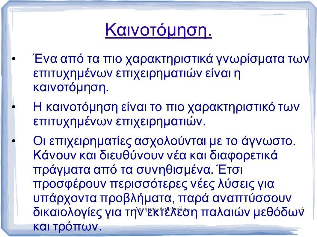 Δημήτρης Λαμπρούλης4 Καινοτόμηση.