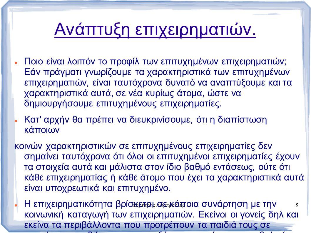Δημήτρης Λαμπρούλης16 Κοινωνικό -οικογενειακό περιβάλλον.