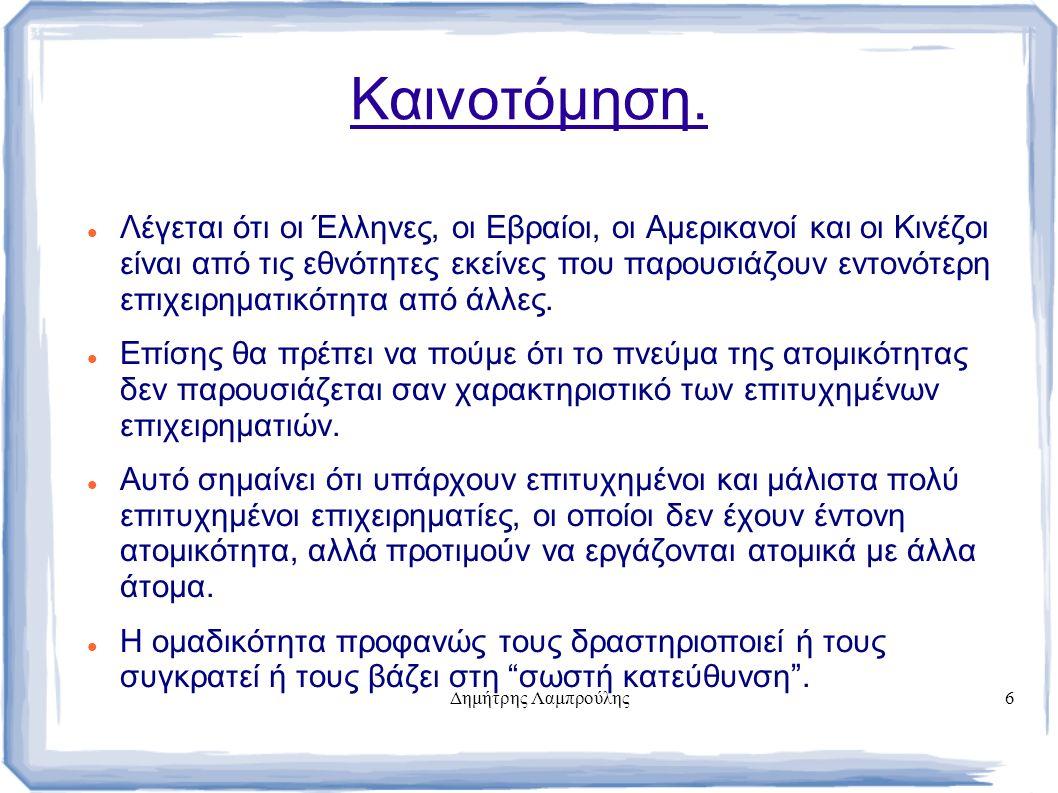 Δημήτρης Λαμπρούλης6 Καινοτόμηση. Λέγεται ότι οι Έλληνες, οι Εβραίοι, οι Αμερικανοί και οι Κινέζοι είναι από τις εθνότητες εκείνες που παρουσιάζουν εν