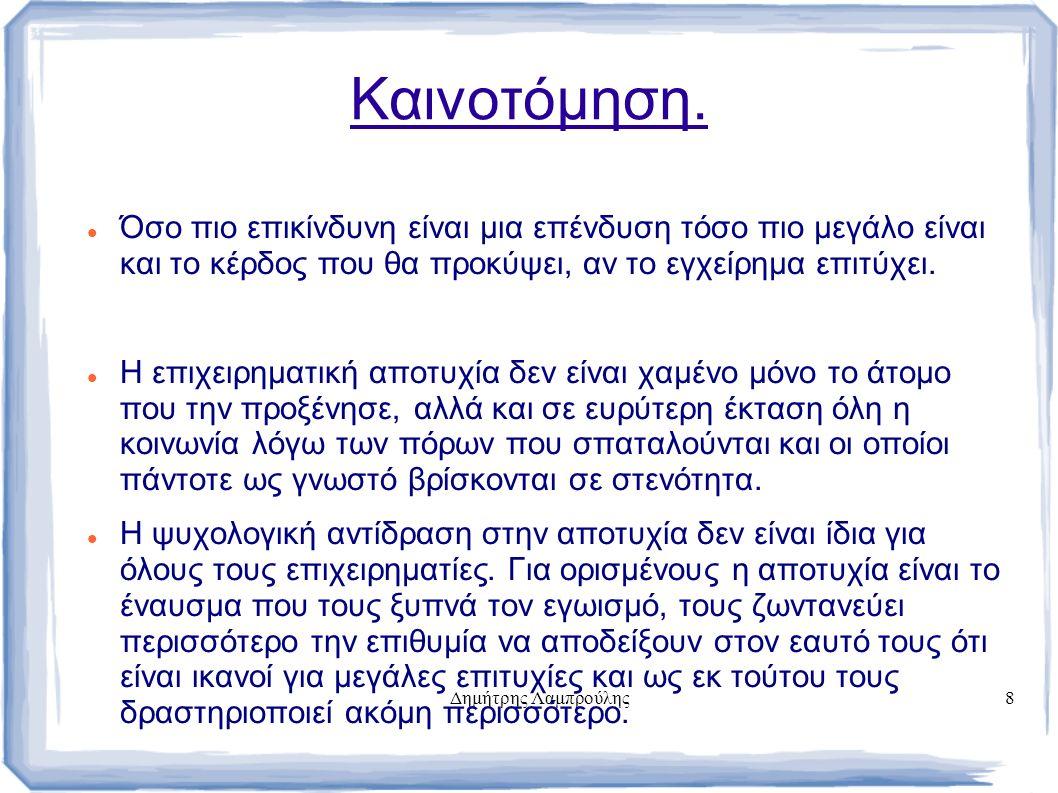 Δημήτρης Λαμπρούλης9 Περιβάλλον αξιών.