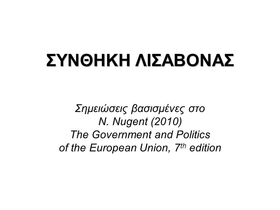 Υπόβαθρο: Ευρωπαϊκό Σύνταγμα Συνθήκη Λισαβόνας συνδέεται με διαδικασία διαμόρφωσης του Ευρωπαϊκού Συντάγματος (άρα ξεκινάει ουσιαστικά από το 2001 – αμέσως μετά τη Νίκαια ) Αλλαγές απαραίτητες για να: –γίνει η Συνθήκη πιο προσιτή και αποδεκτή από τους Ευρωπαίους πολίτες [Συνθήκη Νίκαιας: διαμορφώνει 38 διαφορετικούς συνδυασμούς στη διαδικασία λήψης αποφάσεων με ψηφοφορίες στο Συμβούλιο και δυνατότητες συμμετοχής του ΕΚ + Πρωτόκολλα και Διακηρύξεις: πολυπλοκότητα ↑↑↑] –ικανοποιήσει εθνικές (κράτη-μέλη) και θεσμικές (υπερεθνικά όργανα) προτιμήσεις –ενσωματώσει αλλαγές και νέες καταστάσεις που έχουν προκύψει στην πολιτική ατζέντα της ΕΕ (λειτουργία και κατεύθυνση διευρυμένης ΕΕ, προοπτική εμβάθυνσης)