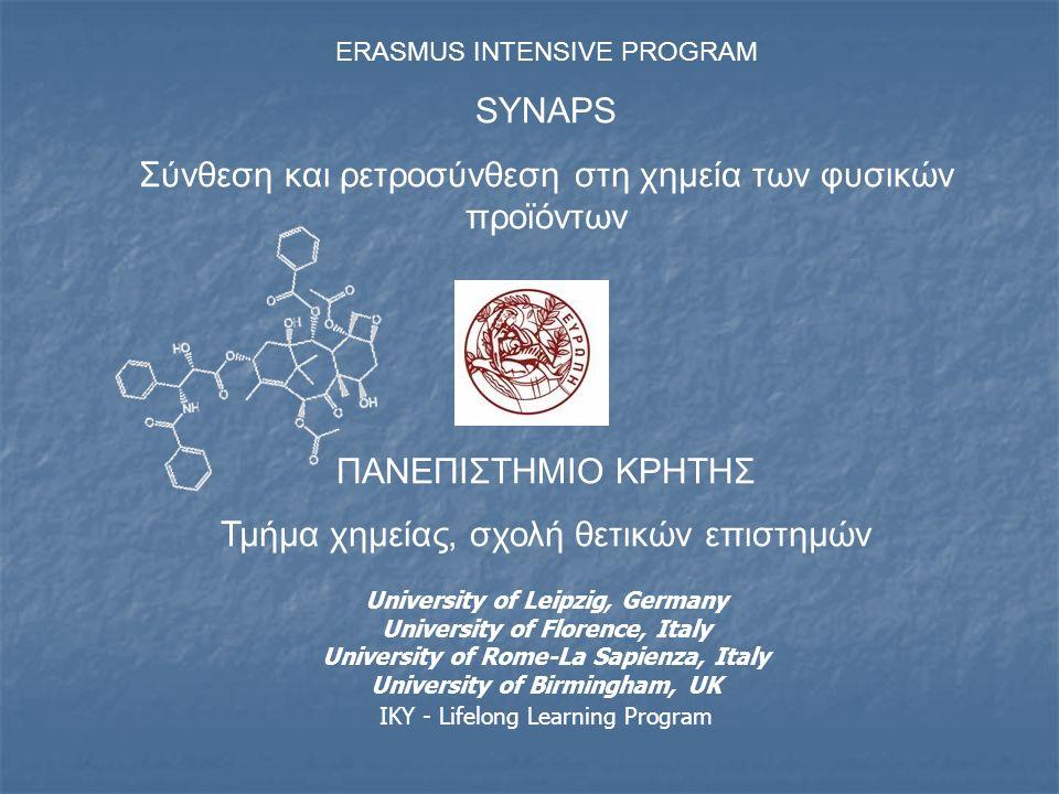 ERASMUS INTENSIVE PROGRAM SYNAPS Σύνθεση και ρετροσύνθεση στη χημεία των φυσικών προϊόντων ΠΑΝΕΠΙΣΤΗΜΙΟ ΚΡΗΤΗΣ Τμήμα χημείας, σχολή θετικών επιστημών