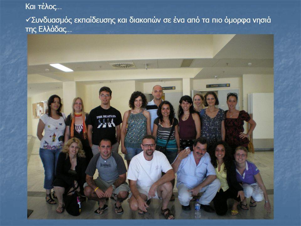 Και τέλος… Συνδυασμός εκπαίδευσης και διακοπών σε ένα από τα πιο όμορφα νησιά της Ελλάδας…