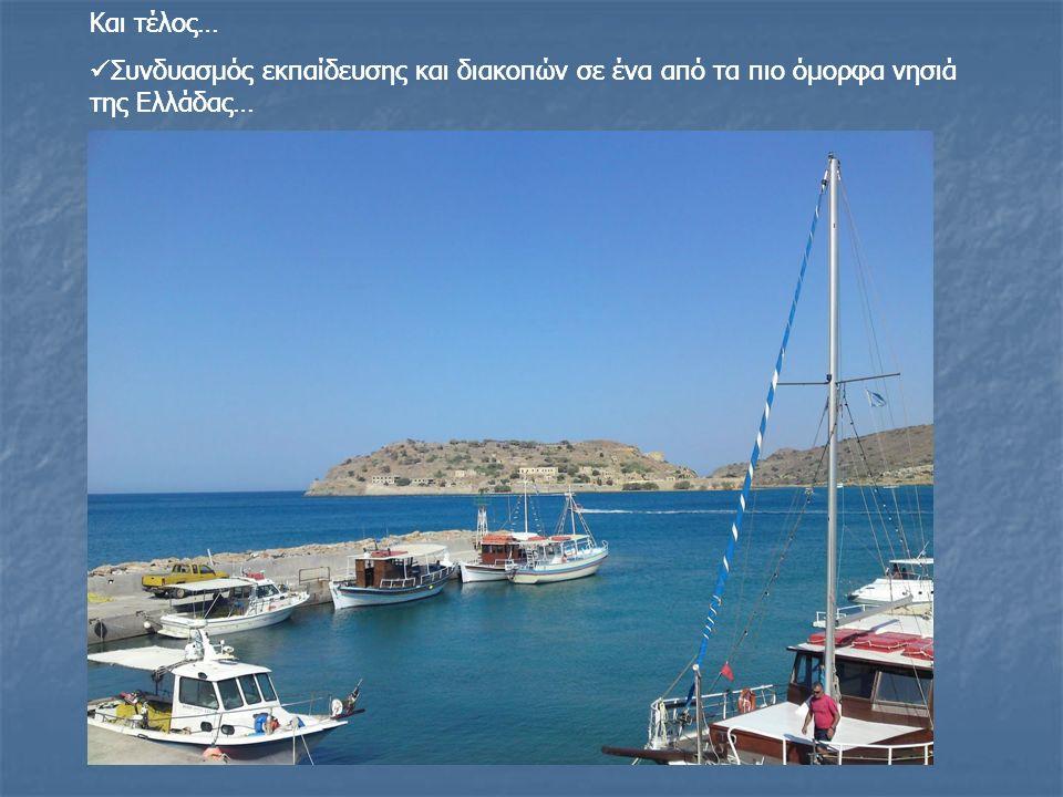 Και τέλος… Συνδυασμός εκπαίδευσης και διακοπών σε ένα από τα πιο όμορφα νησιά της Ελλάδας… Και τέλος… Συνδυασμός εκπαίδευσης και διακοπών σε ένα από τ