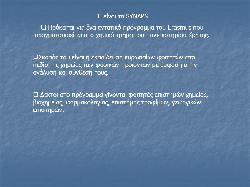 Τι είναι το SYNAPS  Πρόκειται για ένα εντατικό πρόγραμμα του Erasmus που πραγματοποιείται στο χημικό τμήμα του πανεπιστημίου Κρήτης.  Σκοπός του είν