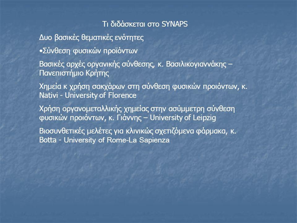 Τι διδάσκεται στο SYNAPS Δυο βασικές θεματικές ενότητες Σύνθεση φυσικών προϊόντων Βασικές αρχές οργανικής σύνθεσης, κ. Βασιλικογιαννάκης – Πανεπιστήμι