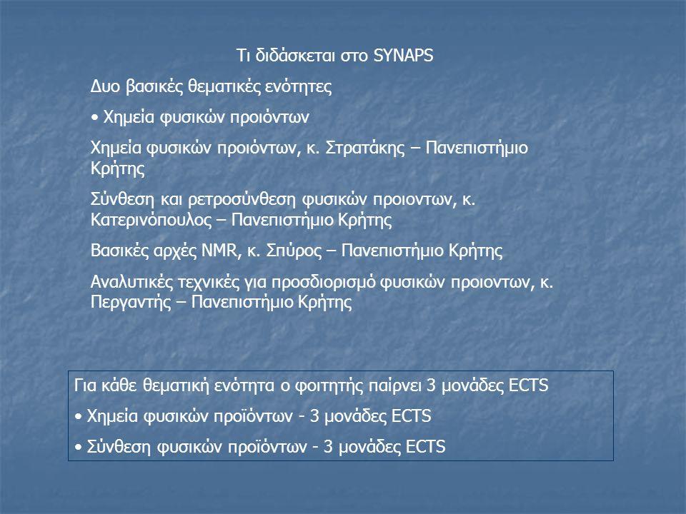 Τι διδάσκεται στο SYNAPS Δυο βασικές θεματικές ενότητες Χημεία φυσικών προιόντων Χημεία φυσικών προιόντων, κ. Στρατάκης – Πανεπιστήμιο Κρήτης Σύνθεση