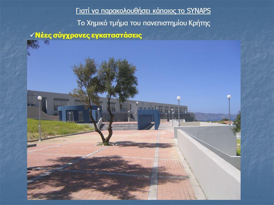 Γιατί να παρακολουθήσει κάποιος το SYNAPS Το Χημικό τμήμα του πανεπιστημίου Κρήτης Νέες σύγχρονες εγκαταστάσεις Πλουσιος επιστημονικός εξοπλισμός τελευταίας τεχνολογίας Μελη ΔΕΠ (Νέοι καθηγητες με σύγχρονη έρευνα