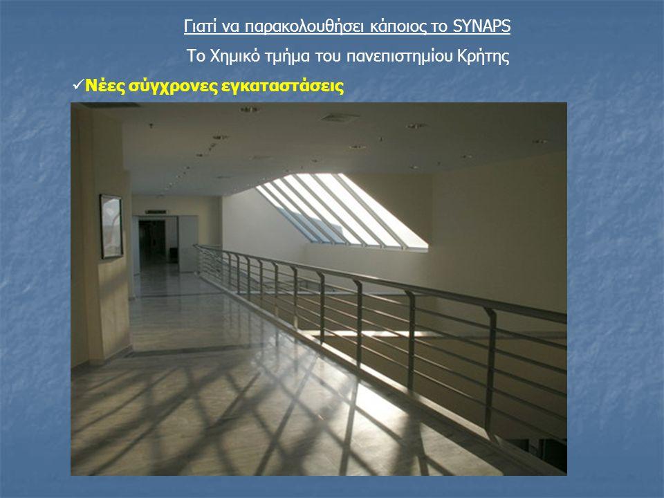 Γιατί να παρακολουθήσει κάποιος το SYNAPS Το Χημικό τμήμα του πανεπιστημίου Κρήτης Νέες σύγχρονες εγκαταστάσεις