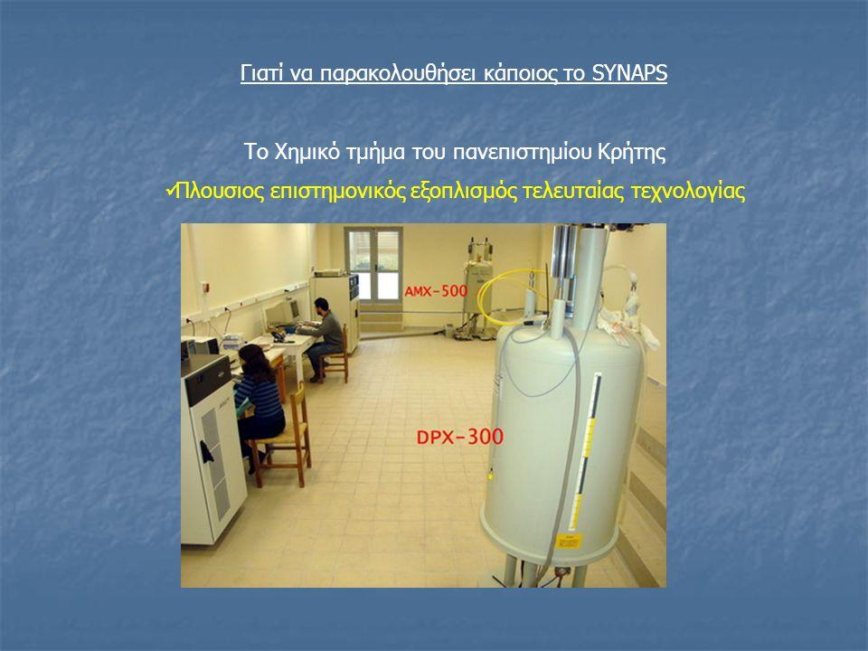 Γιατί να παρακολουθήσει κάποιος το SYNAPS Το Χημικό τμήμα του πανεπιστημίου Κρήτης Πλουσιος επιστημονικός εξοπλισμός τελευταίας τεχνολογίας