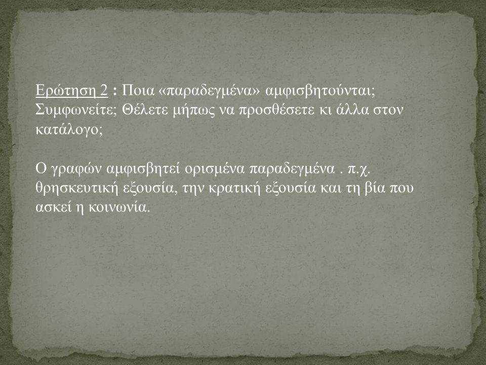 Ερώτηση 2 : Ποια «παραδεγμένα» αμφισβητούνται; Συμφωνείτε; Θέλετε μήπως να προσθέσετε κι άλλα στον κατάλογο; Ο γραφών αμφισβητεί ορισμένα παραδεγμένα.