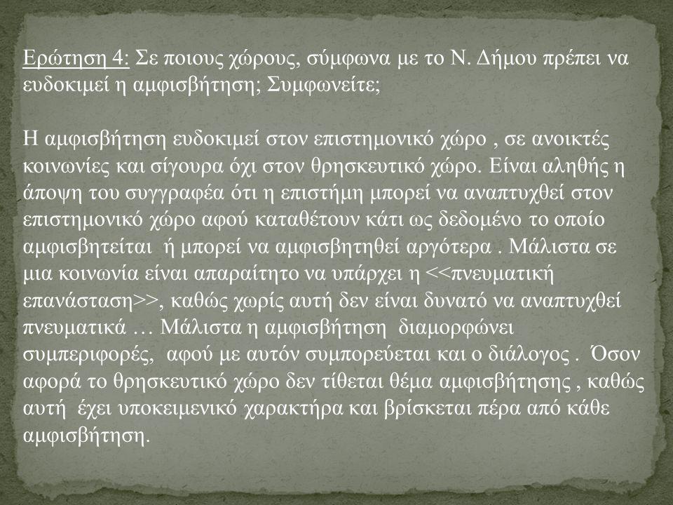 Ερώτηση 1: Πώς αντιμετωπίζει ο Ε.Παπανούτσος την αμφισβήτηση των νέων; Ο Ε.