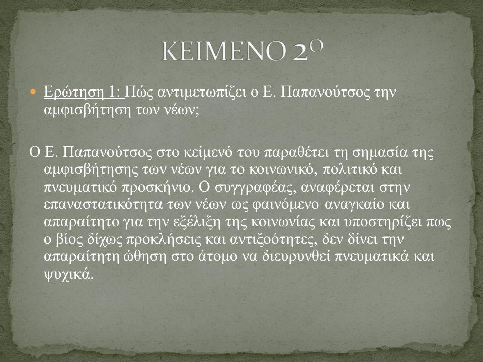 Ερώτηση 1: Πώς αντιμετωπίζει ο Ε. Παπανούτσος την αμφισβήτηση των νέων; Ο Ε.