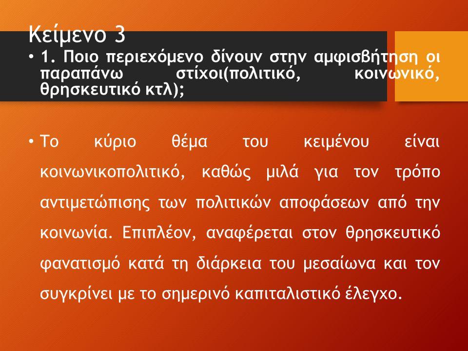 Κείμενο 3 1.