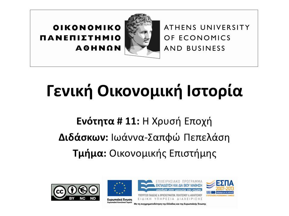 Γενική Οικονομική Ιστορία Ενότητα # 11: Η Χρυσή Εποχή Διδάσκων: Ιωάννα-Σαπφώ Πεπελάση Τμήμα: Οικονομικής Επιστήμης