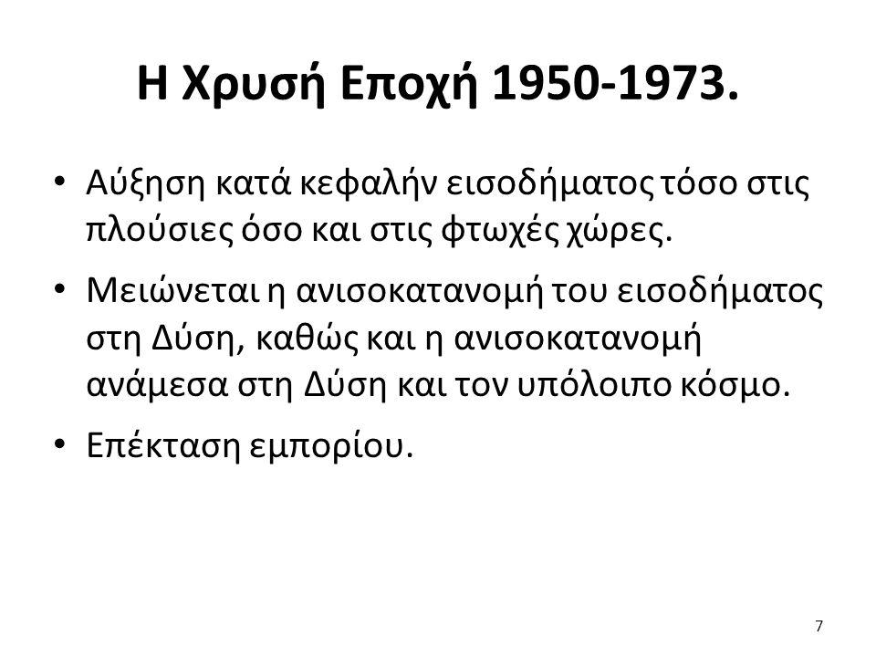 Σύστημα Bretton Woods ( 1 από 2) 8 Ιδρύεται το 1944.