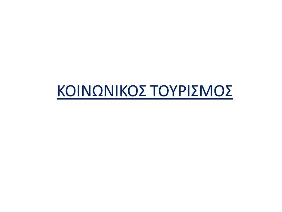 ΚΟΙΝΩΝΙΚΟΣ ΤΟΥΡΙΣΜΟΣ
