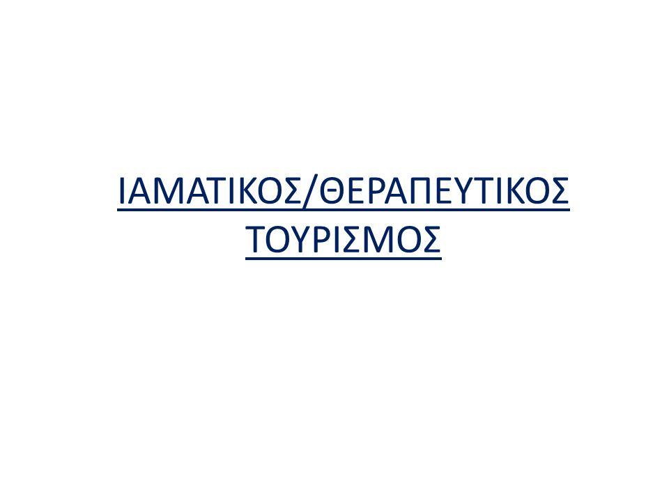ΙΑΜΑΤΙΚΟΣ/ΘΕΡΑΠΕΥΤΙΚΟΣ ΤΟΥΡΙΣΜΟΣ