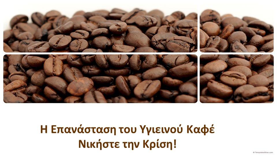 H Επανάσταση του Υγιεινού Καφέ Νικήστε την Κρίση!