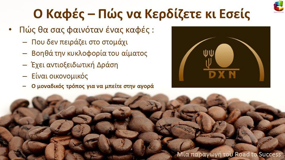 Πώς θα σας φαινόταν ένας καφές : – Που δεν πειράζει στο στομάχι – Βοηθά την κυκλοφορία του αίματος – Έχει αντιοξειδωτική Δράση – Είναι οικονομικός – Ο μοναδικός τρόπος για να μπείτε στην αγορά Μία παραγωγή του Road to Success Ο Καφές – Πώς να Κερδίζετε κι Εσείς