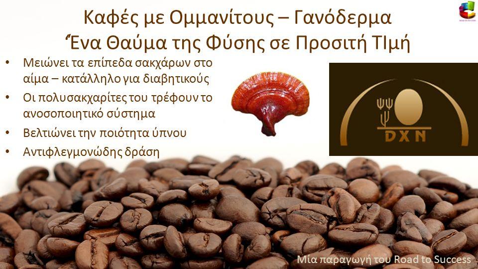 Καφές με Ομμανίτους – Γανόδερμα 'Ένα Θαύμα της Φύσης σε Προσιτή ΤΙμή Μία παραγωγή του Road to Success Μειώνει τα επίπεδα σακχάρων στο αίμα – κατάλληλο για διαβητικούς Οι πολυσακχαρίτες του τρέφουν το ανοσοποιητικό σύστημα Βελτιώνει την ποιότητα ύπνου Αντιφλεγμονώδης δράση